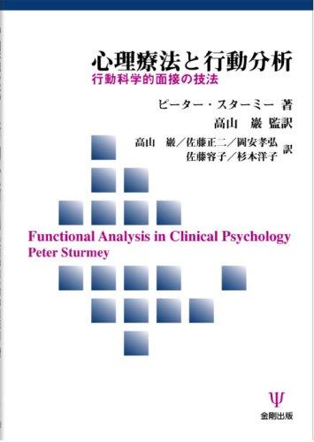 心理療法と行動分析―行動科学的面接の技法