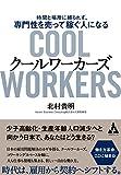 クールワーカーズ<Cool Workers> 時間と場所に縛られず、専門性を売って稼ぐ人になる(北村 貴明)