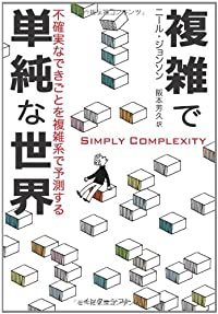『複雑で単純な世界』 新刊ちょい読み