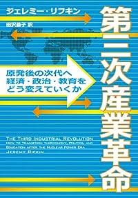 『第三次産業革命』を支える5つの柱