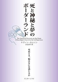 『死と神秘と夢のボーダーランド』 新刊超速レビュー