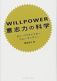 『WILLPOWER 意志力の科学』-編集者の自腹ワンコイン広告