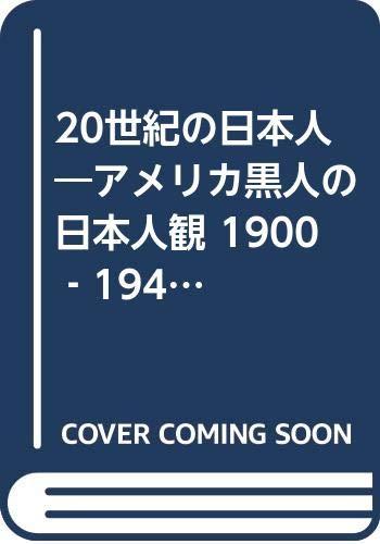 20世紀の日本人ーアメリカ黒人の日本人観