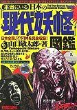 本当にいる日本の「現代妖怪」図鑑