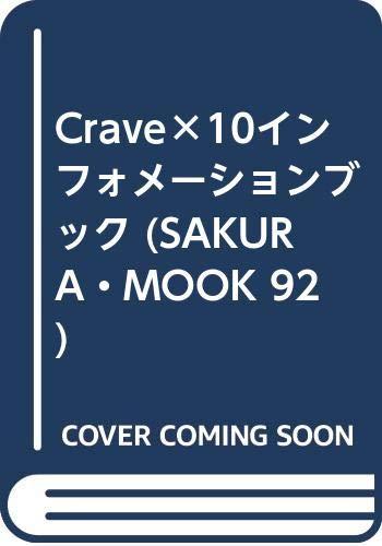 CRAVE×10 インフォメーションブック