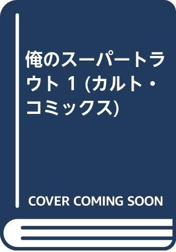 俺のスーパートラウト 4巻(既刊3巻まで、未完になっています)