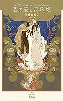 【Amazon.co.jp 限定】蒼の王と真珠姫(ペーパー付き) (CROSS NOVELS)