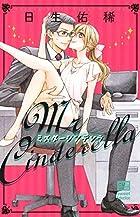 ミスターシンデレラ (カルトコミックス sweetセレクション)