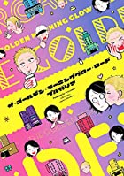ザ・ゴールデン・モーニンググロー・ロード (カルトコミックス equal collection)