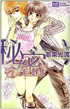 秘密 (カルト・コミックス sweetセレクション)