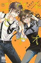 ユウキとナオ2 (カルト・コミックス sweetセレクション)