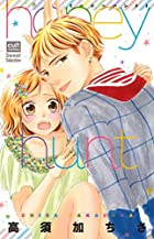 honey hunt (カルト・コミックス sweetセレクション)