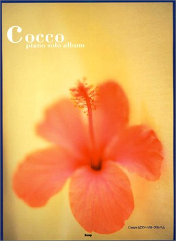 Coccoピアノ・ソロ・アルバム