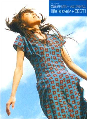 やさしく弾ける 岡崎律子ピアノ・ソロ・アルバム「life is lovely+BEST」