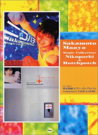 やさしく弾ける坂本真綾ピアノ・ソロ・アルバム シングルコレクション+『ニコパチ』&『ハチポチ』