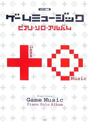 ピアノ曲集 ゲームミュージック ピアノソロアルバム