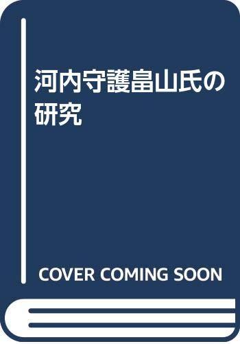 河内守護畠山氏の研究