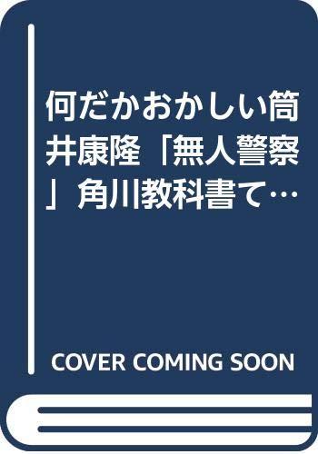 何だかおかしい筒井康隆「無人警察」 角川教科書てんかん差別問題