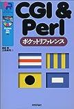 CGI&Perlポケットリファレンス