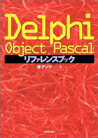 Delphi Object Pascal リファレンスブック
