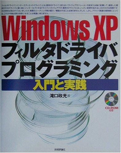 Windows XPフィルタドライバプログラミング