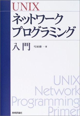 UNIXネットワークプログラミング入門