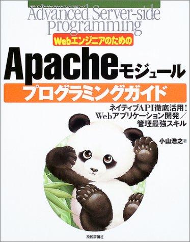 WebエンジニアのためのApacheモジュールプログラミングガイド