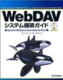 WebDAVシステム構築ガイド