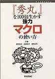 本: 「秀丸」を100倍生かす強力マクロの使い方