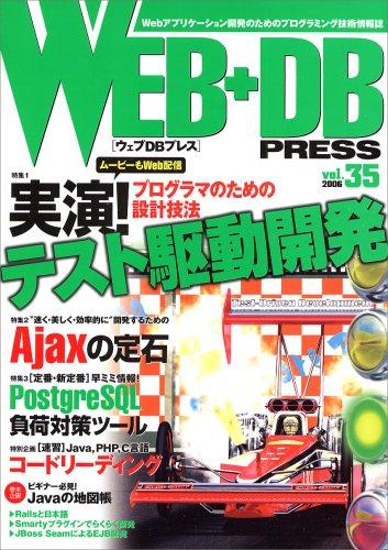 WEB+DB PRESS Vol.35