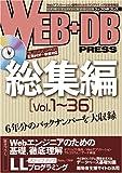 WEB+DB PRESS 総集編 [Vol.1~36]