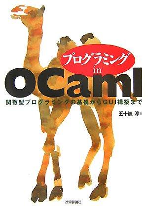 プログラミング in OCaml