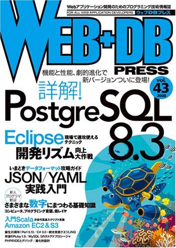 WEB+DB PRESS Vol.43