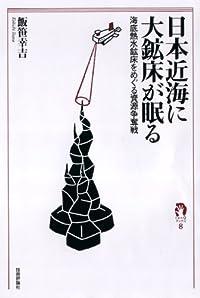 『日本近海に大鉱床が眠る』 プレジデント6月14日号書評