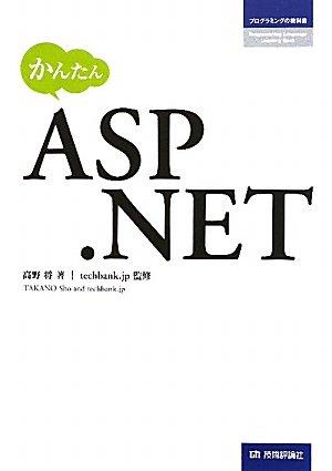 かんたんASP.NET (プログラミングの教科書)