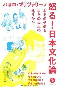 『怒る!日本文化論』 昔は良かったというけれど