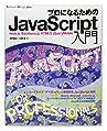 プロになるためのJavaScript入門 ~node.js、Backbone.js、HTML5、jQuery-Mobile