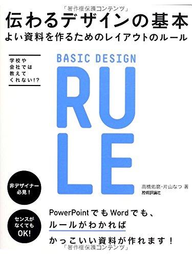 伝わるデザインの基本 よい資料を作るためのレイアウトのルール : 高橋 佑磨, 片山 なつ : 本 : Amazon.co.jp
