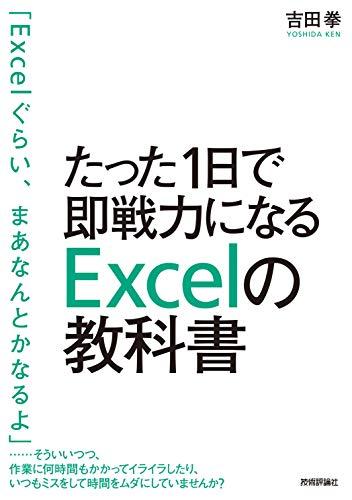たった1日で即戦力になるExcelの教科書: 吉田 拳: 本