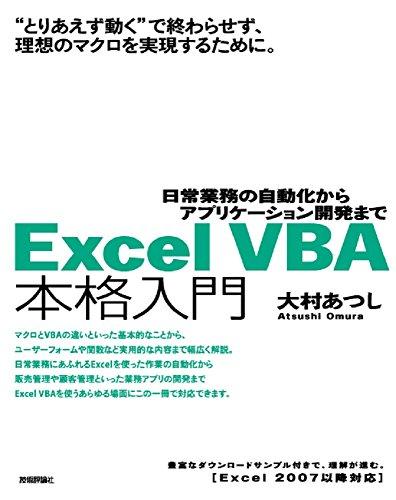 Excel VBA 本格入門 ~日常業務の自動化からアプリケーション開発まで~ : 大村 あつし : 本 : Amazon.co.jp