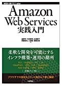 Amazon Web Services実践入門