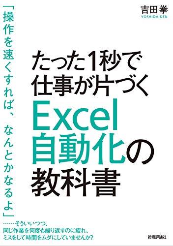 たった1秒で仕事が片づく Excel自動化の教科書 : 吉田拳