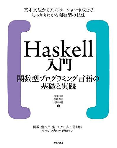 Haskell入門 関数型プログラミング言語の基礎と実践