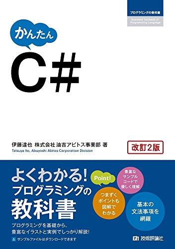 かんたん C# [改訂2版] (プログラミングの教科書)