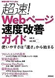 超速Webページ速度改善ガイド