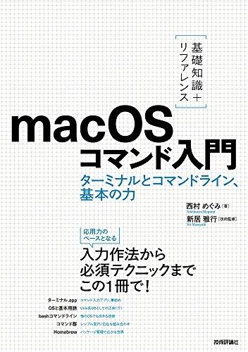 [基礎知識+リファレンス]macOSコマンド入門 ――ターミナルとコマンドライン、基本の力