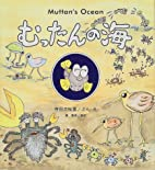 Muttan's Ocean (Japanese and English…