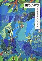 川のいのち by Wahei Tatematsu