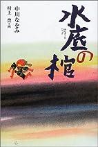 水底の棺 (くもんの児童文学) by…