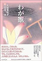 Wagaya by Miwako Ōtani